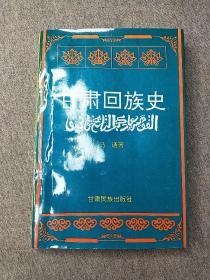 甘肃回族史