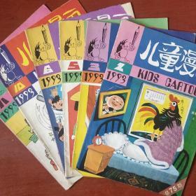 《儿童漫画》1993年 第2.3.5.6.10.11期 六册合售 人民美术出版社 私藏 书品如图..
