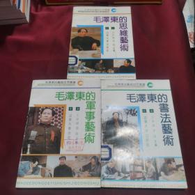 毛泽东的书法艺术,毛泽东的军事艺术,毛泽东的思维艺术(三本合售)
