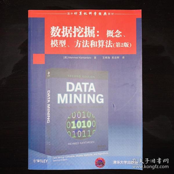国外计算机科学经典教材·数据挖掘:概念、模型、方法和算法(第2版)