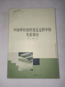 中国单位组织变迁过程中的失范效应  一版一印