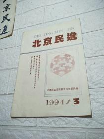 北京民进 1994年 4