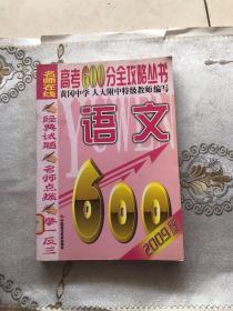 高考600分全攻略丛书:语文(2009版)