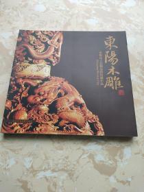 东阳木雕:东阳市工艺精品馆馆藏作品