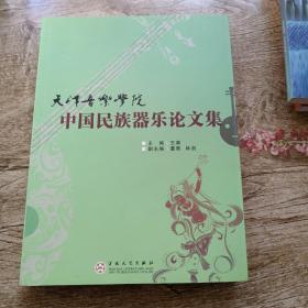 天津音乐学院中国民族器乐论文集