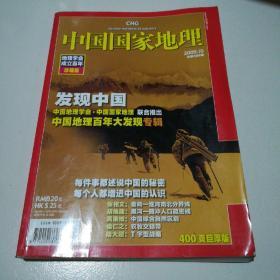 中国国家地理2009.10