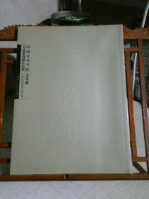 中国美术学院书法系教师作品集  王冬龄