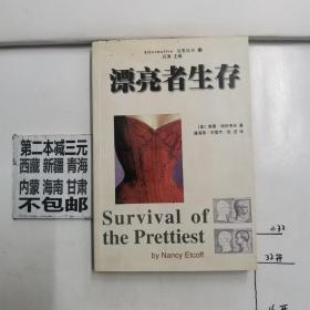 漂亮者生存:关于美貌的科学
