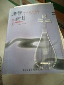 中央音乐学院校外音乐水平考级丛书·中央音乐学院海内外考级曲目:琵琶(7-9级·演奏级)