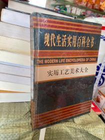 现代生活实用百科全书 实用工艺美术大全