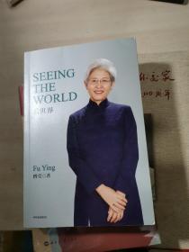 SEEINGTHEWORLD(《看世界》英文版)(傅莹签名本)