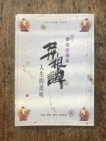 蔡志忠漫画6本