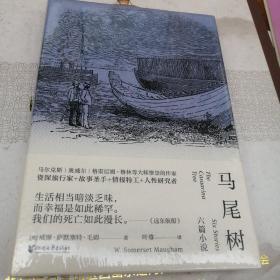 马尾树:六篇小说(毛姆异域小说系列)全新未拆封