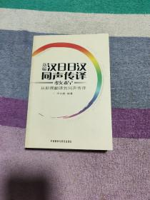 新编汉日日汉同声传译教程