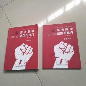 高考数学题型与技巧2020版,+,参考答案,,两册