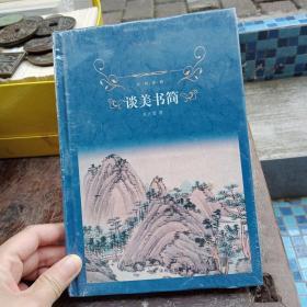 谈美书简/经典译林