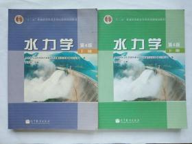 水力学(上下册)(第4版)两册合售