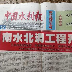 中国水利报2002年12月28日
