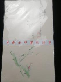 花笺纸【张大千梅花】 木刻水印 2010年左右店主自购15.8*25.8cm20枚