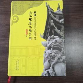 新说潮汕建筑石雕艺术