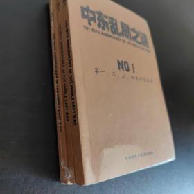 中东乱局之谜【含光盘,三册全】