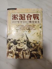 淞沪会战 1937年中日813战役始末