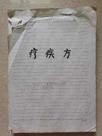 疗疾方(各类看病偏方188个)