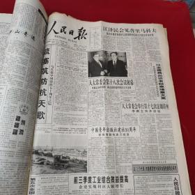 人民日报 (2000年 11月1一30日) 【原版报 合订本】