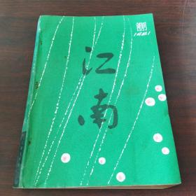 江南文学季刊(创刊号)