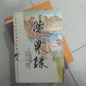 梦粱录:外四种  中国古典名著民俗集粹