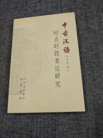 中古汉语时点时段表达研  究内页干净