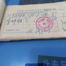 文革时期 百货零售发货票  生产队付业专用发票 收款凭单    (50张左右)