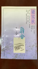 雅舍杂文(梁实秋先生夫人韩菁清女士签名赠送本)