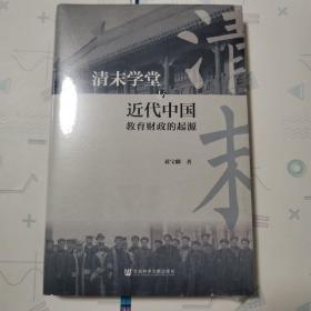 清末学堂与近代中国教育财政的起源 蒋宝麟 著