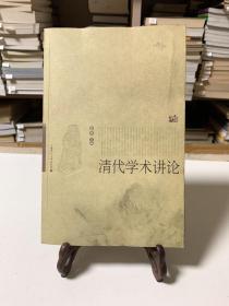 清代学术讲论(带有原书书签 首版一印)