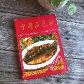 中国名菜谱 浙江风味 一版一印