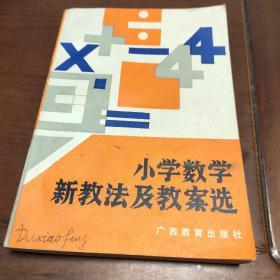 小学数学新教法及教案选