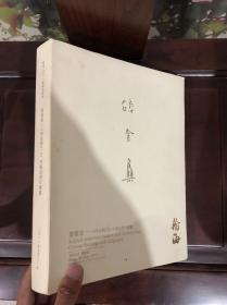 翰海2011春季拍賣會 慶云堂——《碎金集》(上)中國近現代書畫