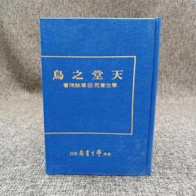 臺灣學生書局版  葉詠琍《天堂之鳥》(精裝)