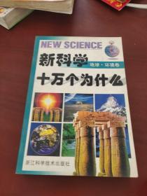 新科学十万个为什么-地球.环境卷