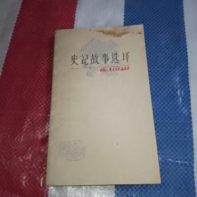 史记故事选译(二)(中国古典文学作品选读)个人签名