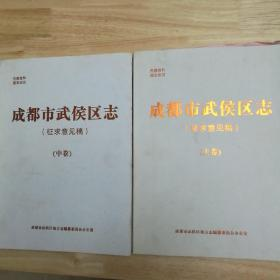 成都市武侯区志(1990_2005)(上中2卷)(送审稿)