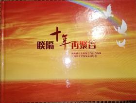 睽隔十年再聚首 (海峡两岸关系协会与台湾海峡交流基金会恢复商谈纪念)邮册  如图所示 特殊商品售出后不退不换