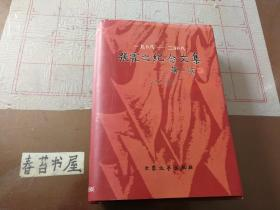 张霖之纪念文集