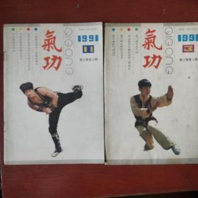 《气功》1991年3 11册 两册合售 浙江中医杂志社 私藏 书品如图