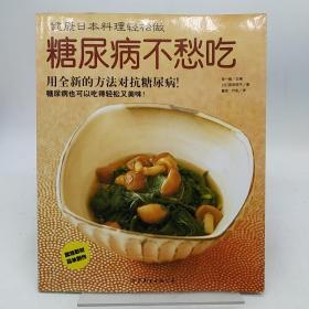 健康日本料理轻松做:糖尿病不愁吃