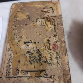 嘉庆宝章堂:达生编,饮食早期文献,名家罗记藏书