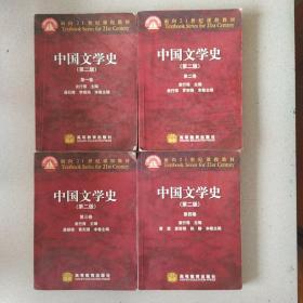 中国文学史 (第二版)1-4卷全