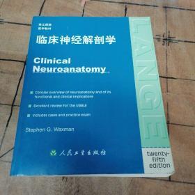 临床神经解剖学
