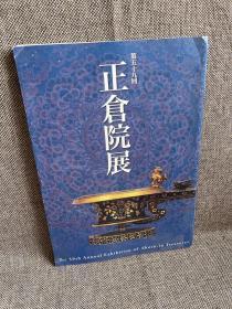 第五十九回《正仓院展》第59回可多唐宋文物图版,好中古美术艺术资料!奈良国立博物馆佛教美术协会